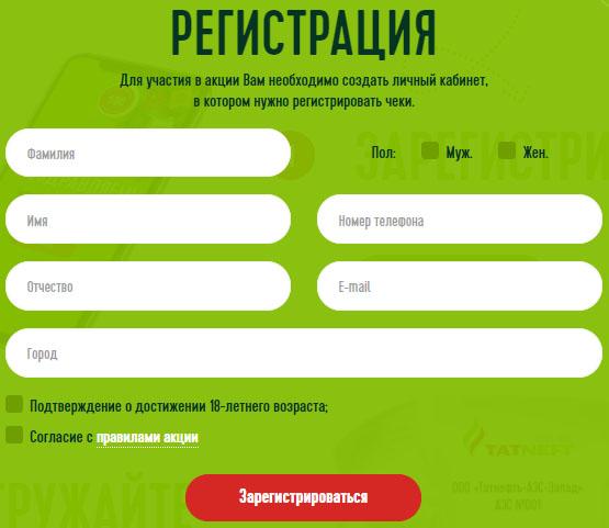 Промо Татнефть ру регистрация чеков