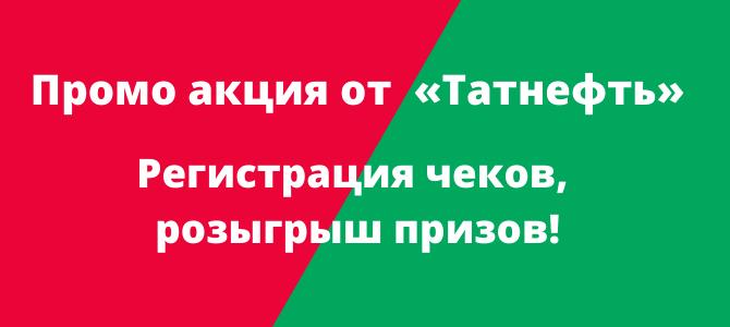 Промо Татнефть
