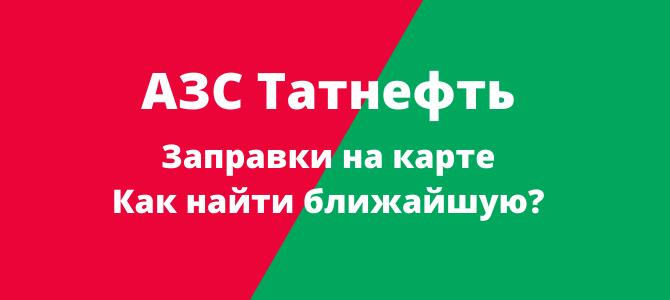 Татнефть АЗС