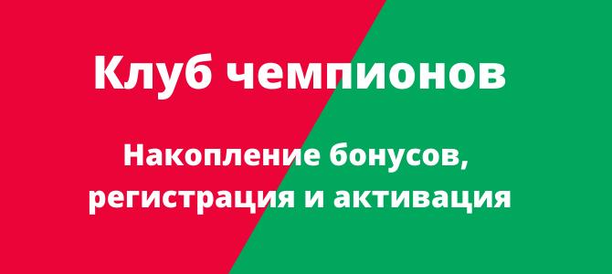 Татнефть клуб чемпионов