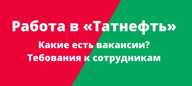 «Татнефть» вакансии