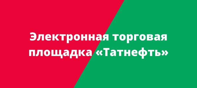 ЭТП «Татнефть»