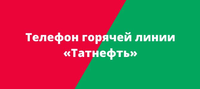 Горячая линия «Татнефть»